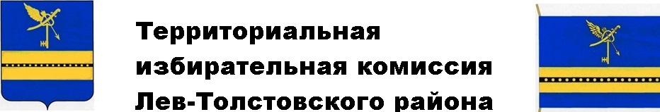 ТИК Лев-Толстовского района